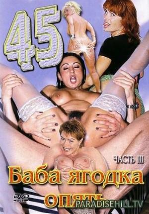 Порно фильмы 45 баба ягодка опять все части