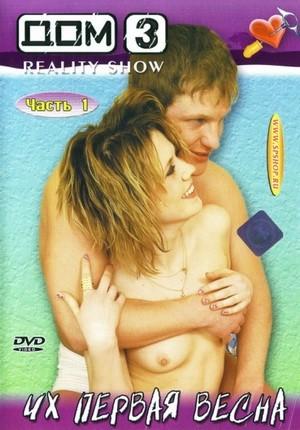 Порно филем дом 3