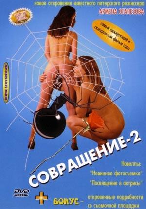 Совращение порно фильм, голые студентки в бане видео русские