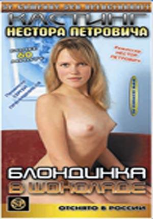 Порно кастинг блондинка в шоколаде