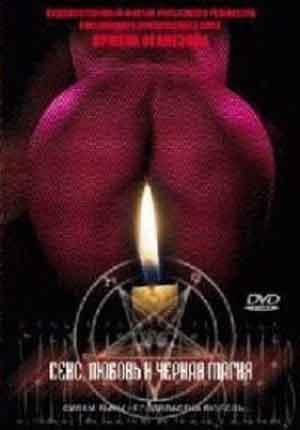 Фильм секс любовь и ч рная магия