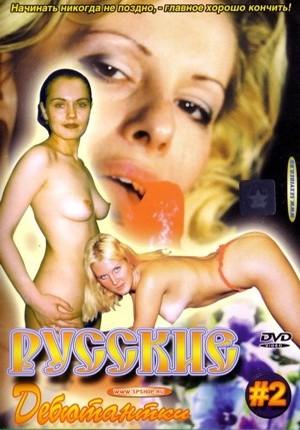 Улетают порно кино русские дебютантки взрослых япония
