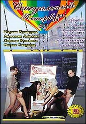 Сексуальный петербург 3