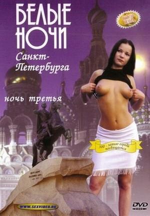 Русский порно фильм белые ночи
